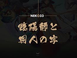 NEKO | 阴阳师二三字