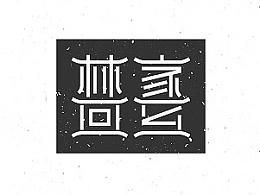 字体作品第一季