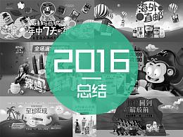 2016年度总结