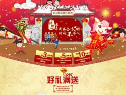 淘宝玩具店新春主题促销关联页面