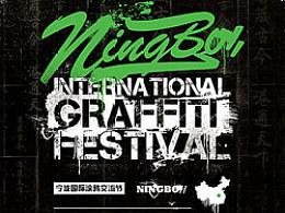 宁波国际涂鸦艺术节