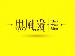 字体设计(七)黒風嶺