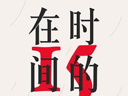 2000级同学聚会 海报~