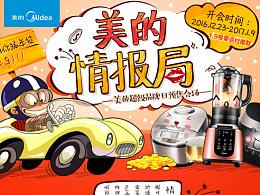 电器.首页.苏宁易购美的新年元旦超级品牌日预售大促过年会场(手绘)