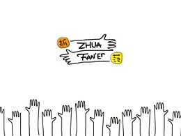 天津《Zhua Fan'er 抓范儿》品牌体验设计