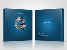 国信招标集团——画册设计