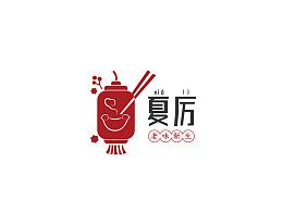 夏厉餐饮品牌形象设计