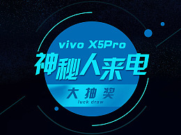 vivo X5Pro 神秘人来电抽奖