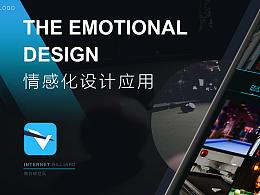 情感化设计提升产品价值