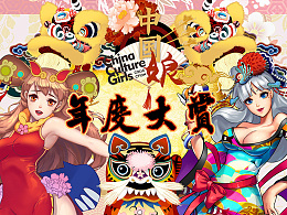 中国娘漫画年度总结