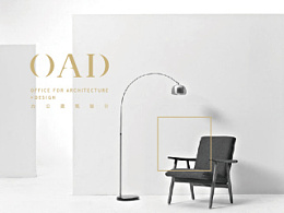 OAD品牌设计方案