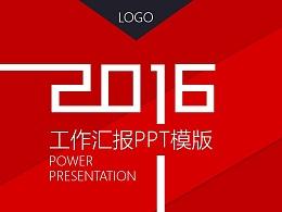 2016工作汇报PPT模版