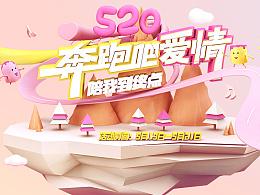 """【520活动】""""奔跑吧爱情""""C4D专题页落地页活动页设计"""