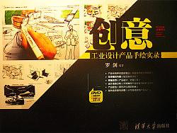 受清华大学邀请出版的《工业设计产品手绘实录》