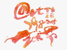 秦川<798艺术节 >2015