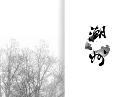 潮州宣传手册