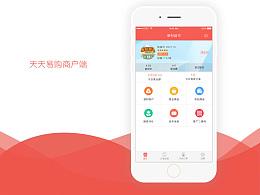 天天易购app商户端
