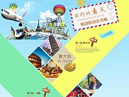 旅行类专题页面
