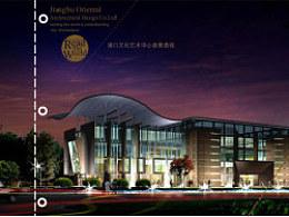 东方建筑画册(2008)
