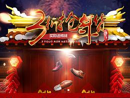 jwon 男鞋年货节首页