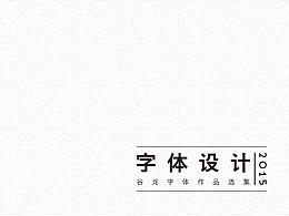 |2015年部分字体设计选集|