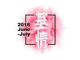 字练狂-字体设计(五)