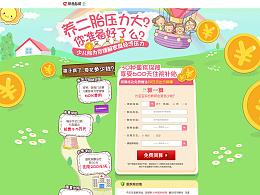 【loadingPage】招商信诺少儿险对比医保专题网页