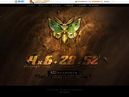 C9《第九大陆》网页设计——腾讯游戏webzen
