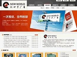 一个广告公司的整站网页模板