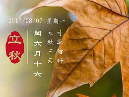 素材下载/设计素材/立秋/节日海报/psd