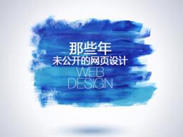 2014其它得网页设计