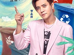 东方卫视《极限挑战》第五季第一期海报