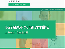 医疗系统业务培训PPT模板