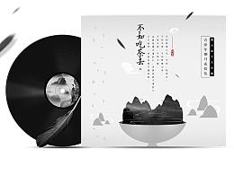 唱片包装设计-许嵩不如吃茶去