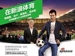 新浪/微博世界杯广告稿