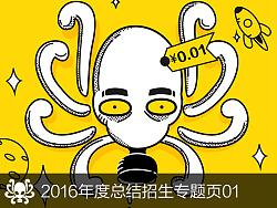 年度总结晒2016年招生专题01