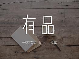 米家有品 icon 提案