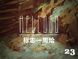 <hello logo>标志一周烩(23)