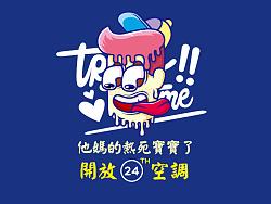 热死我了,我需要一台24小时制冷的空调! by 南安镇阿毅