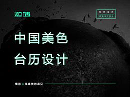 中国外交部台历设计飞机稿-美色中国