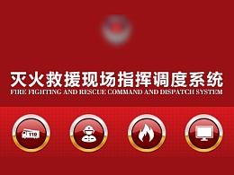 系统设计 消防