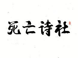 8.25手写字体练习2