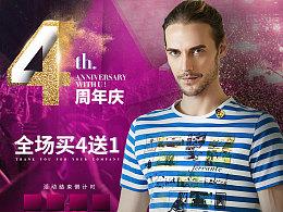 2017店铺4周年庆海报