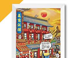 格伦斯汀海报合集 美食江湖 烧烤海鲜海报 复古 老上海 报纸 餐饮vi 户外 食品 logo