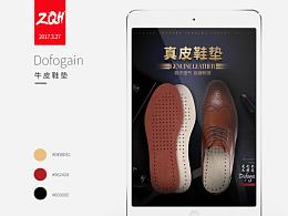 牛皮鞋垫描述详情页海报