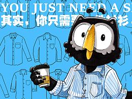 #猫头鹰の咖啡馆#衣橱里,有这样一件衬衫就够了!