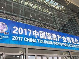 旅游产业博览会