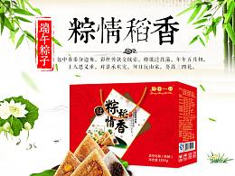 端午粽情稻香粽子礼盒详情页