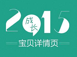 2015详情