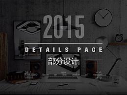 【2015·部分工作】 × 张栋夫